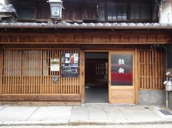 s_190608茶に纏わる物語01、麩兵旧家屋.JPG
