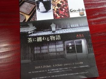 s_190608茶に纏わる物語13.JPG