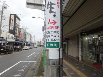 s_190611松阪あるき02、日野町の案内表示.JPG