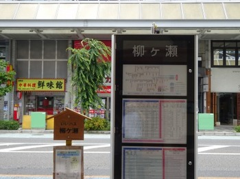 s_190614柳ケ瀬14、柳ケ瀬バス停.JPG