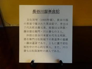 s_190619松阪あるき26.JPG