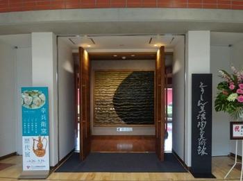 s_190629とうしん美濃陶芸美術館04.JPG