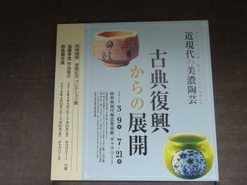 s_190629岐阜県現代陶芸美術館01.JPG
