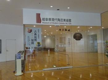 s_190629岐阜県現代陶芸美術館02.JPG