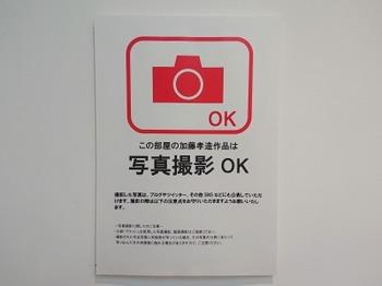 s_190629岐阜県現代陶芸美術館11.JPG
