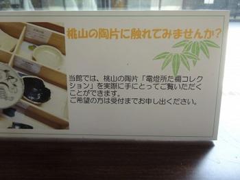 s_190706多治見市美濃焼ミュージアム10.JPG