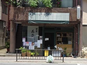 s_190716甘楽花子01.JPG