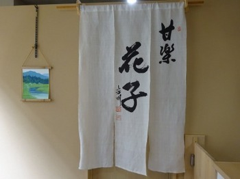 s_190716甘楽花子03.JPG
