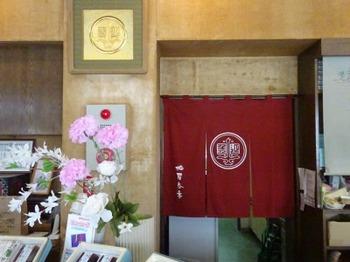 s_190718柳屋奉善14、本店店内.JPG