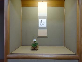 s_190804岐阜公園12、茶室「華松軒」(立礼席).JPG