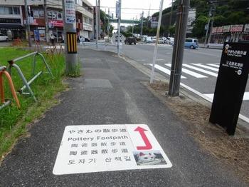 s_190808とこなめあるき03、やきもの散歩道道標.JPG