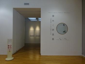 s_190810岐阜県現代陶芸美術館03.JPG