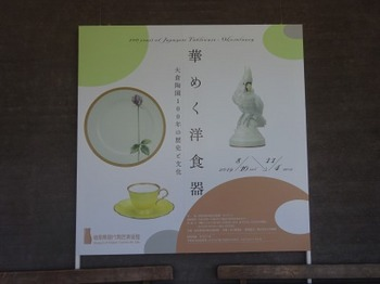 s_190810岐阜県現代陶芸美術館04.JPG
