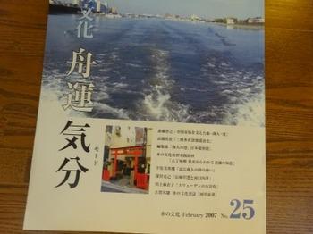 s_190906揖斐川歴史民俗資料館18、「水の文化25号」.JPG