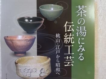 s_190907桑山美術館03、企画展「茶の湯にみる伝統工芸」のチラシ.JPG