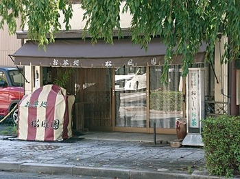 s_190909ぎふ歩き03、お茶処「松風園茶舗」.JPG