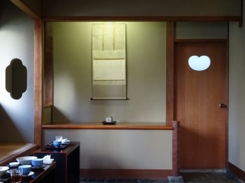 s_190912両口屋是清八事店04、喫茶室(立礼式).JPG