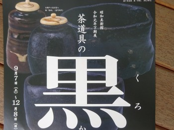 s_190912昭和美術館03.JPG