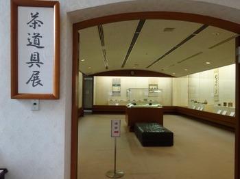 s_190912桑山美術館04、茶道具展.JPG