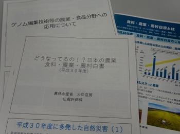 s_190927東海農政局「食品安全セミナー」05、配布資料 (1).JPG