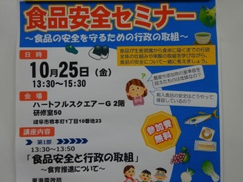 s_190927東海農政局「食品安全セミナー」06 (1).JPG
