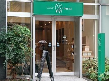 s_190927茶カフェ深緑茶房01.JPG