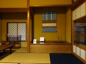 s_191002旧長谷川治郎兵衛家03、呈茶席.JPG