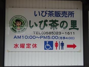 s_191011いび茶の里02.JPG