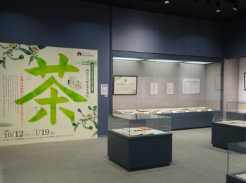 s_191013西尾市岩瀬文庫04、展示室.JPG