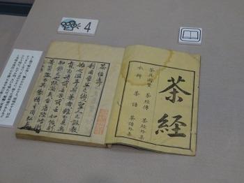 s_191013西尾市岩瀬文庫06、「茶経」.JPG