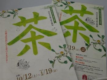 s_191013西尾市岩瀬文庫17、図録とチラシ.JPG
