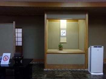 s_191014岐阜公園11、茶室「華松軒」(立礼席).JPG