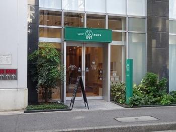 s_191015深緑茶房「お茶教室」01、外観.JPG