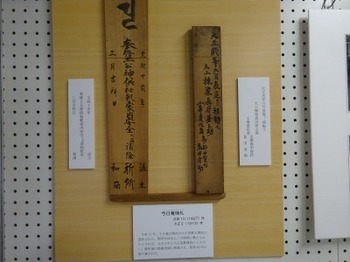 s_191026旧長谷川治郎兵衛家19、今日庵棟札.JPG