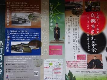 s_191026松阪あるき32、イベントポスター.JPG