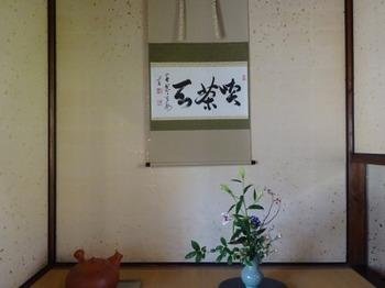 s_191102松風流煎茶席10.JPG