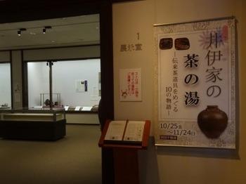 s_191109彦根城博物館06、企画展「いいけの茶の湯」.JPG