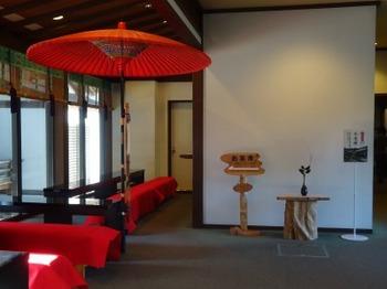 s_191109彦根城博物館26、立礼席.JPG