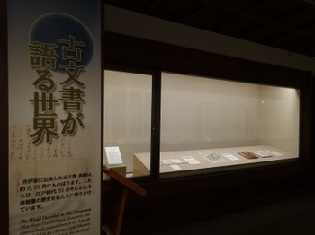 s_191109彦根城博物館31.JPG