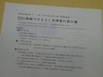 s_191109彦根城博物館33、講演会資料.JPG