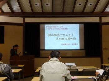 s_191109彦根城博物館34、講演会(奥田晶子).JPG